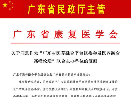 医养融合平台创始人李振清携手广东省康复医学会共建医养融合新模式