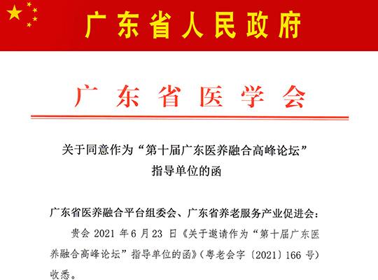 医养融合论坛李振清主委诚邀广东省医学会作为指导单位