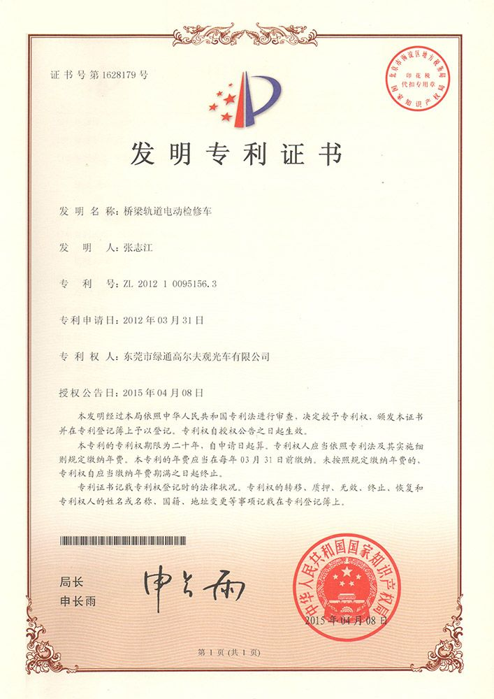 设计专利证书