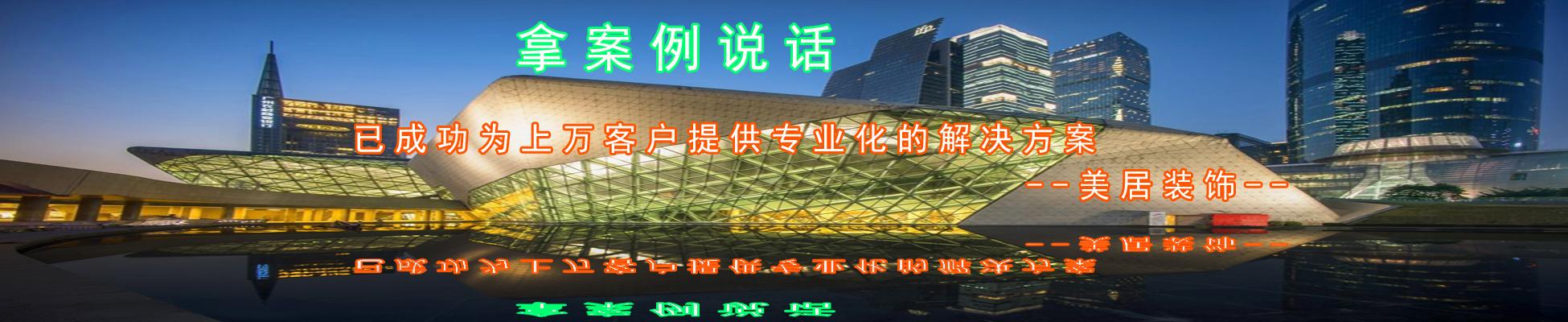 美居装修案例_广州装修案例