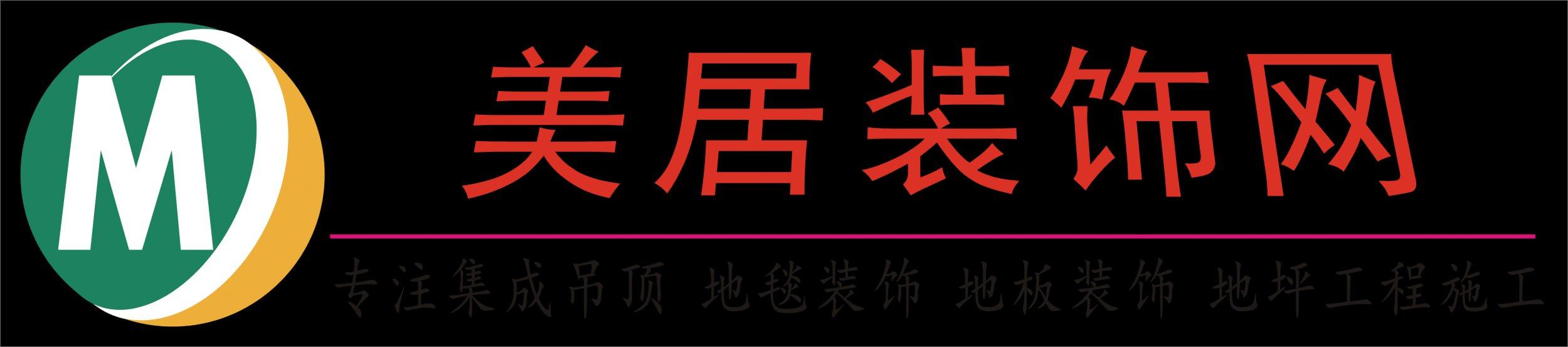 广州装修企业-澳门新葡萄京app下载
