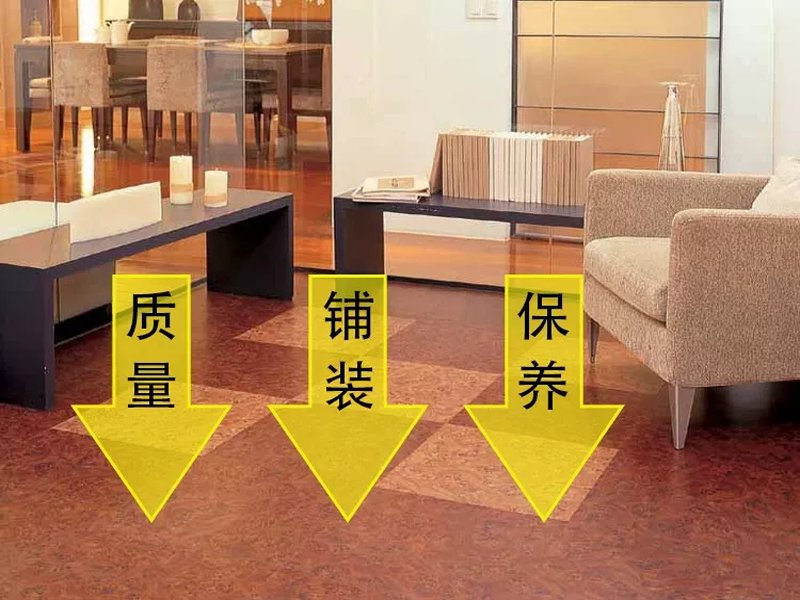 家里铺pvc塑胶地板可以使用多少年?