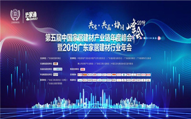 """广州举办第五届中国家居建材产业链峰会,以""""共生·共赢·协同""""为主..."""