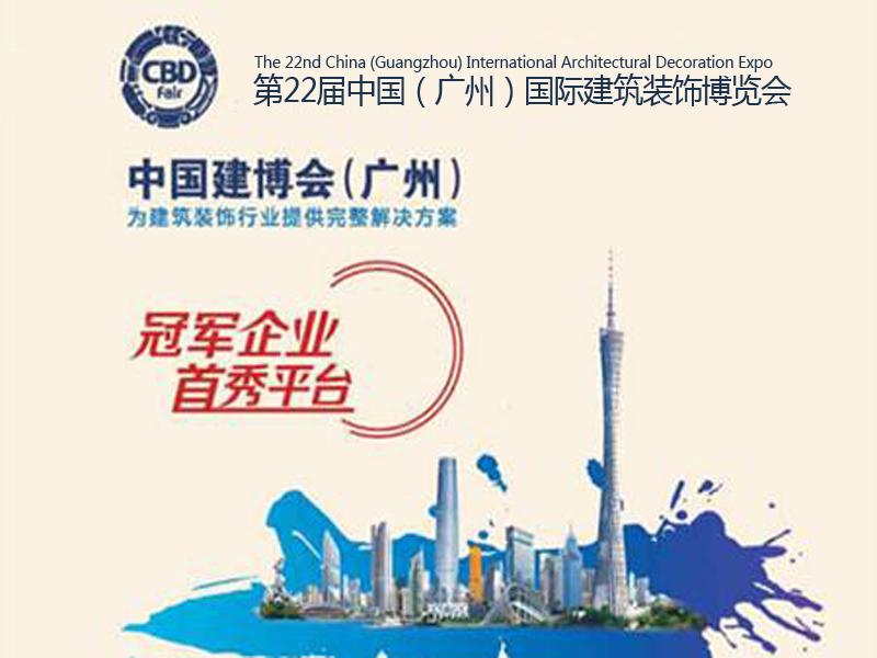 中國建博會宣布2020第22屆廣州建博會如期舉行,7月8日與您相...