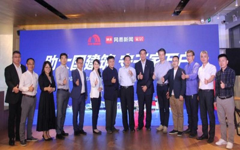 《中国建筑室内防水发展白皮书2.0》发布会在网易北京研发中心召开