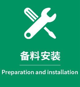 3、装修备料施工-广州装修企业