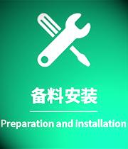 备料安装-广州装修企业