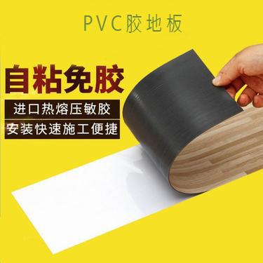 自粘免胶PVC地板
