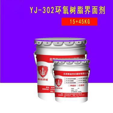 环氧树脂界面剂