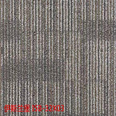 伊斯兰堡ISB-32X系列_丙纶片材地毯价格_地毡厂家供应
