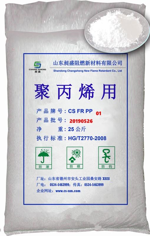 PP专用阻燃剂 (PP01)