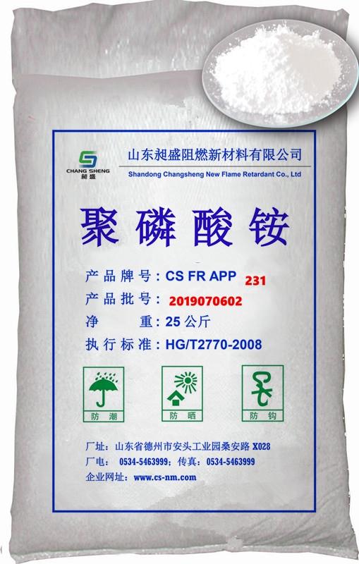 聚磷酸铵  CS FR APP 231