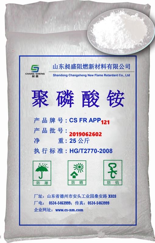 聚磷酸铵   CS FR APP 121