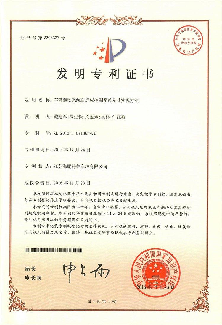 发明专利证书(车辆驱动系统自适应控制系统及其实现方法)
