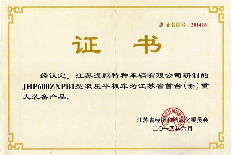 江苏省首台(套)重大装备产品证书