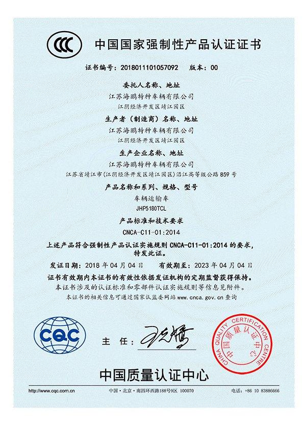 中国国家强制性产品认证证书(JHP5180TCL)