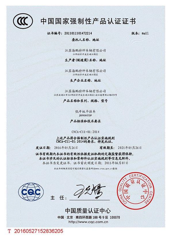 中国国家强制性产品认证证书(JHP9281TDP)