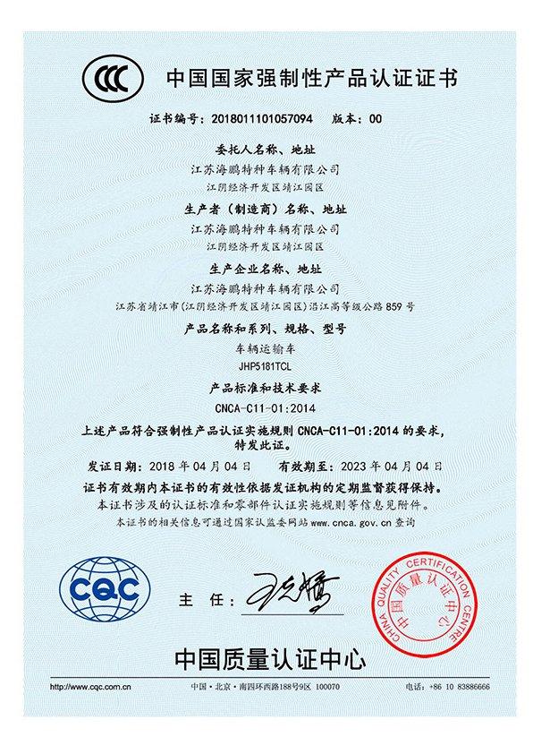 中国国家强制性产品认证证书(JHP5181TCL)