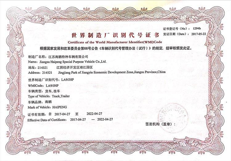 世界制造厂识别代号证书