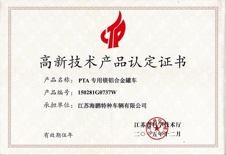高新技术产品认定证书(PTA专用镁铝合金罐车)