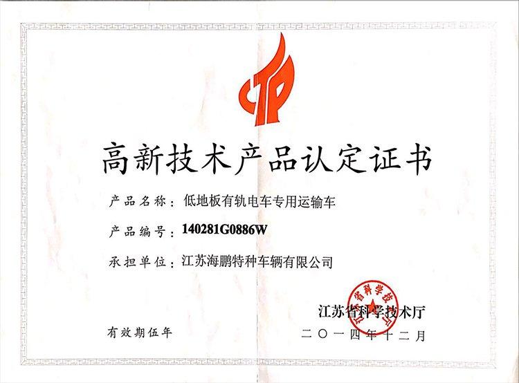高新技术产品认定证书(低地板有轨电车专用运输车)