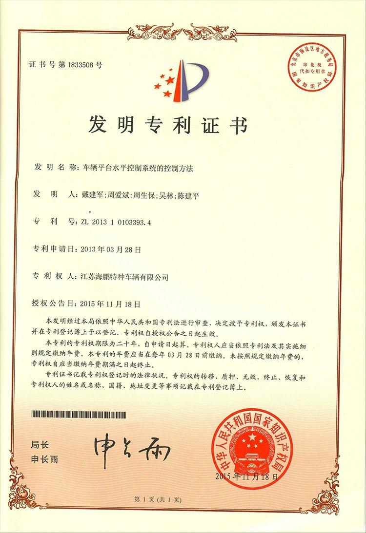 发明专利证书(车辆平台水平控制系统的控制方法)