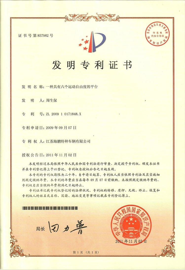 发明专利证书(一种具有六个运动自由度的平台)