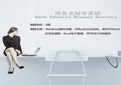 高级文秘班 - 珠海市香洲区斯迈尔职业培训学校