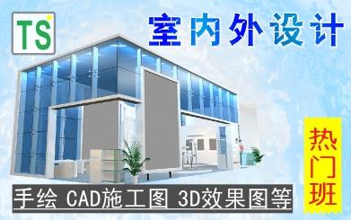 珠海室内设计培训班 - 珠海市香洲它山设计培训中心