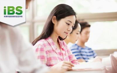 珠海iBS商务英语课程 - 珠海国际商务外国语培训学院