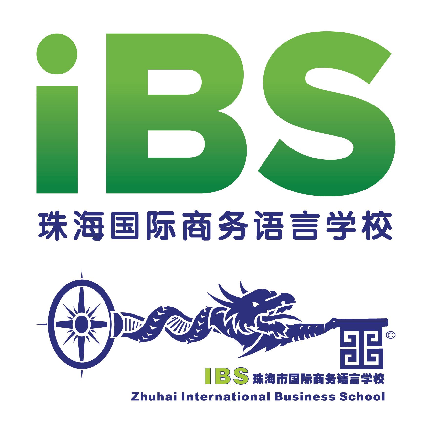 IBS英国硕士预科1+1课程 - 珠海国际商务外国语培训学院
