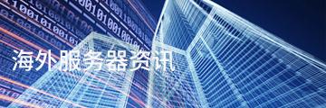 IDC行业资讯
