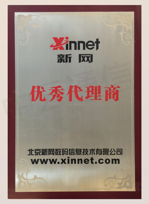 中国新网优秀合作代理商