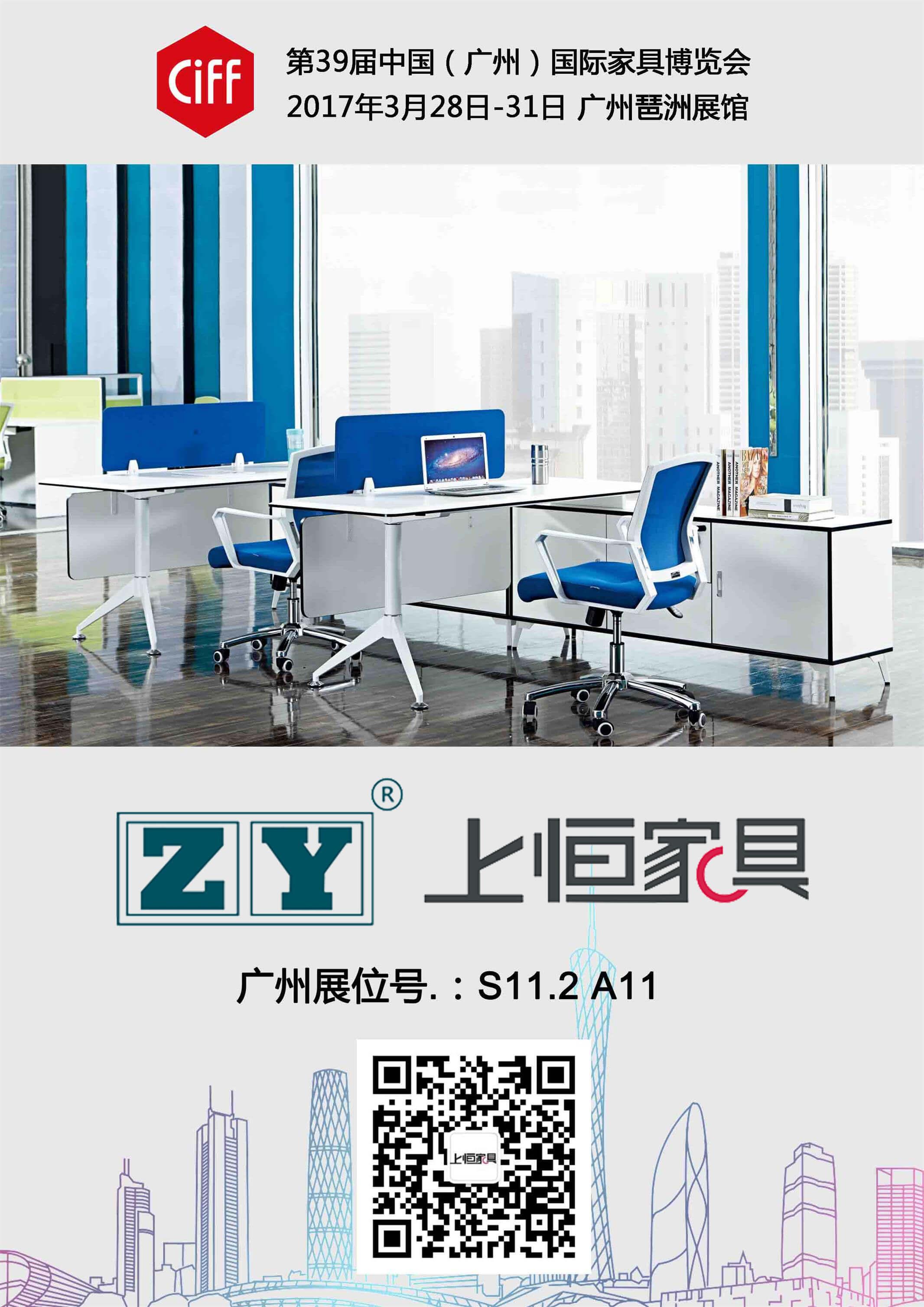 我司将参加第39届广州国际家具博览会