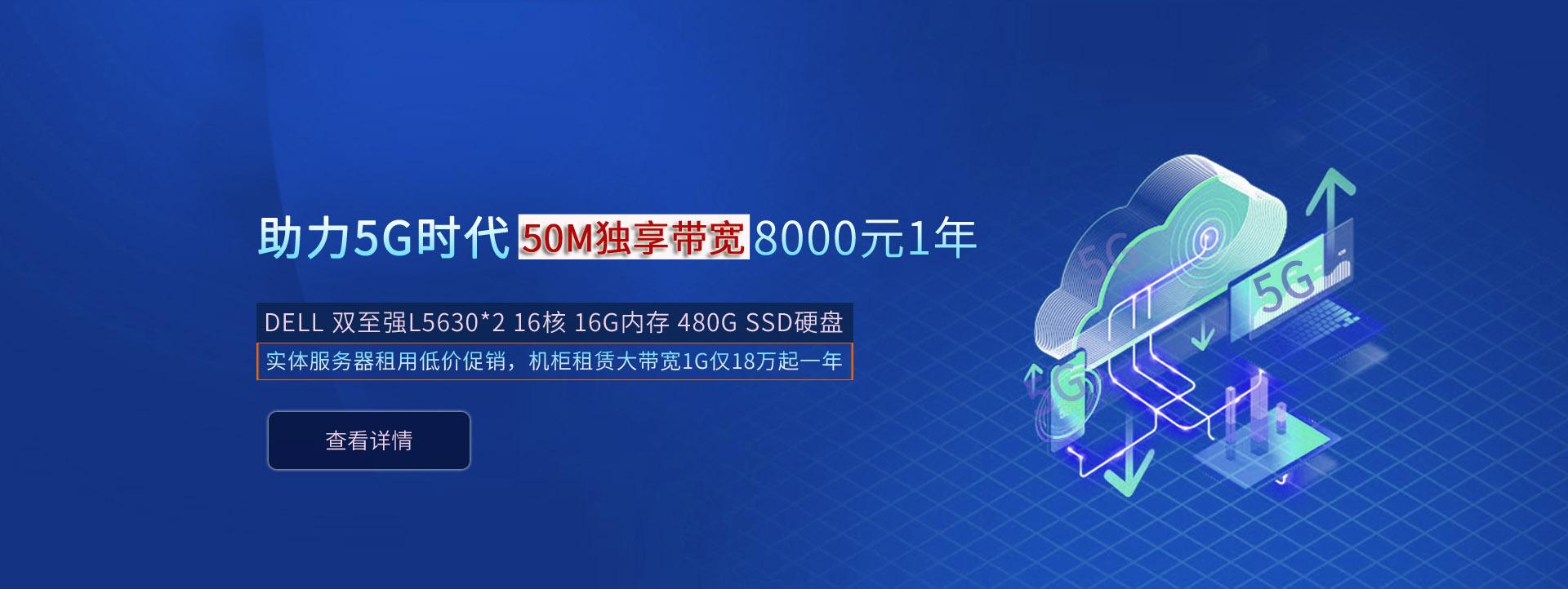 5G时代大带宽