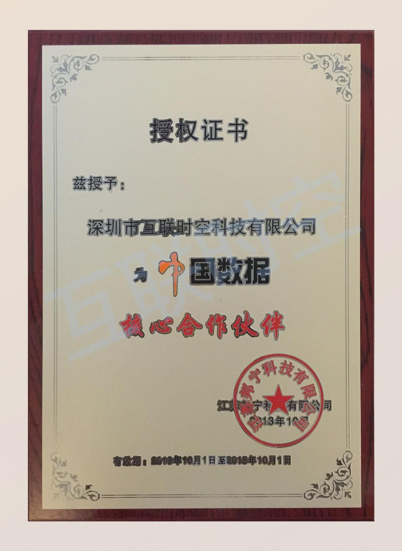 中国数据合作伙伴