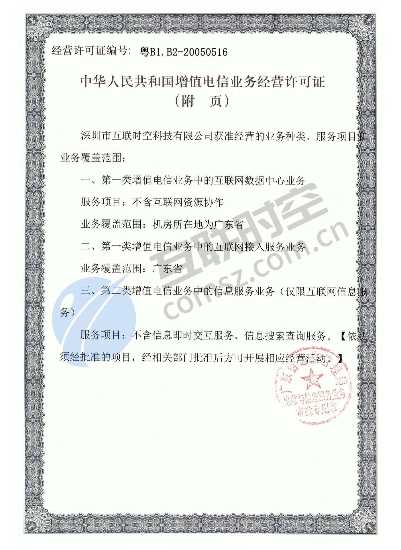 广东IDC ISP  ICP资质附页