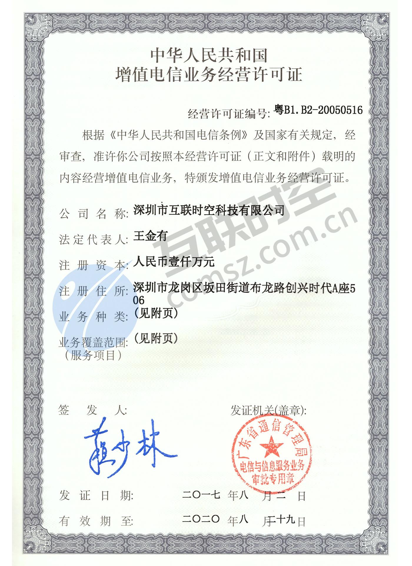 广东IDC ISP  ICP资质