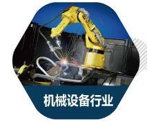 机械设备行业