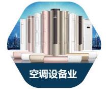 空调设备行业