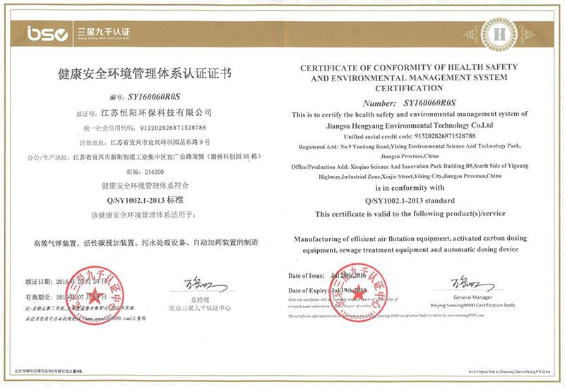 健康安全环境管理体系认证证书