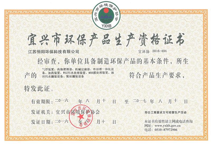 生产资格证