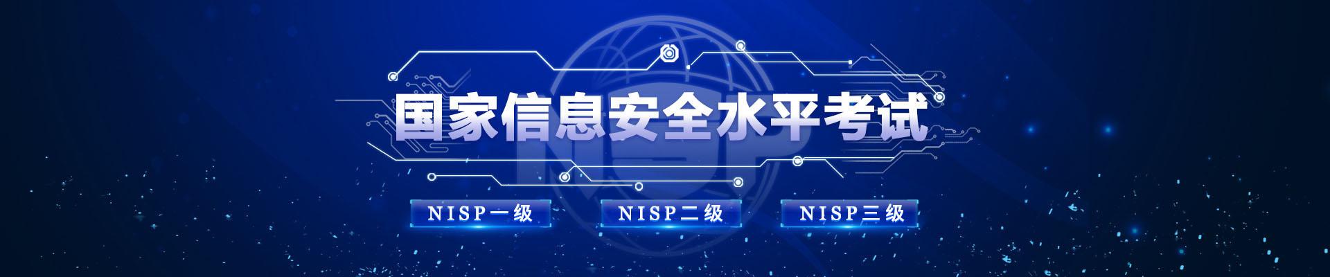 nisp|国家信息安全水平考试