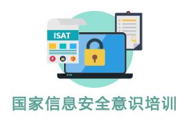 ISAT信息安全意识培训