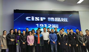 CISP培训班照片