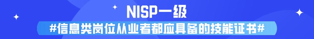 国家信息安全水平考试NISP一级证书