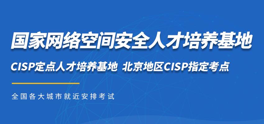 CISP培训考试