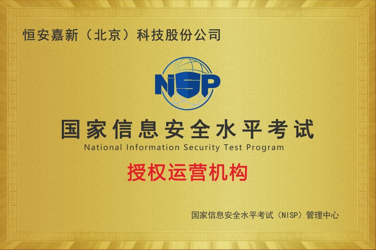 恒安嘉新(北京)科技股份公司授权成为国家信息安全水平考试NISP授权运营机构