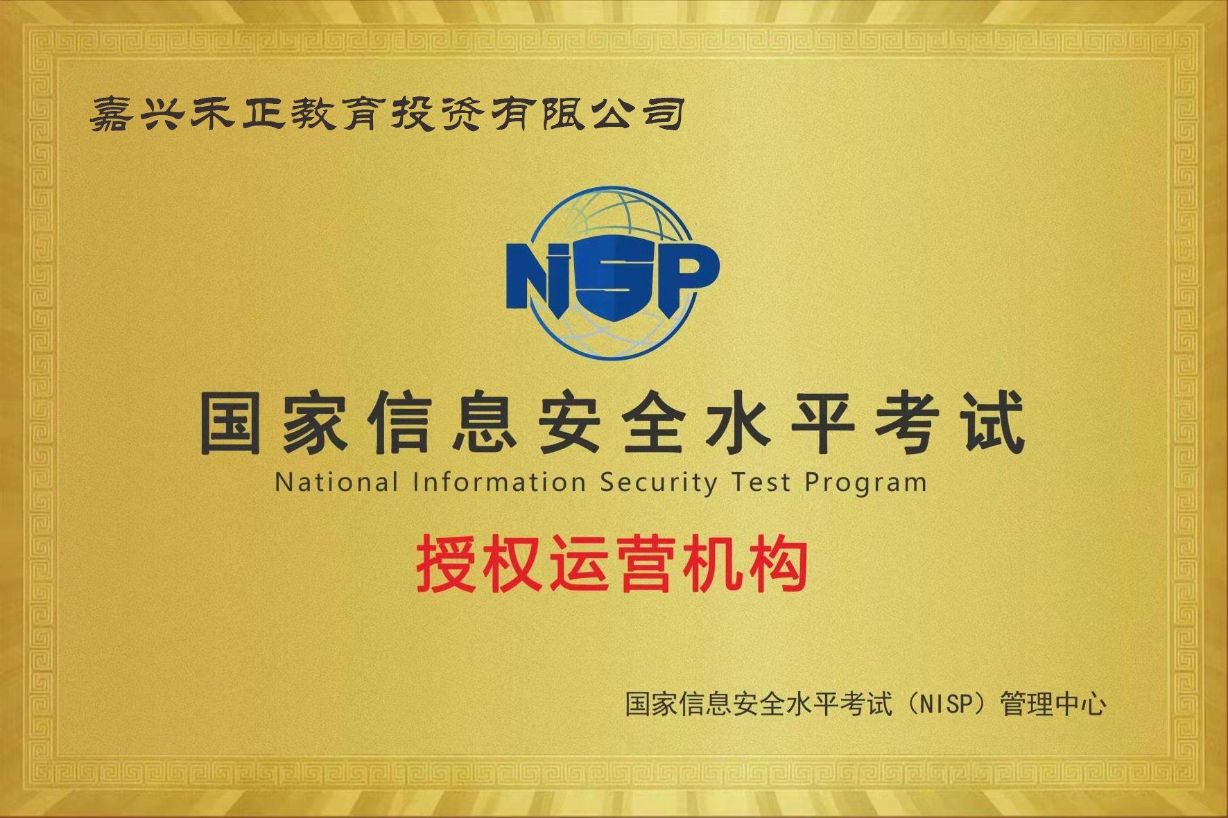 嘉兴禾正教育投资有限公司被授予NISP授权运营机构