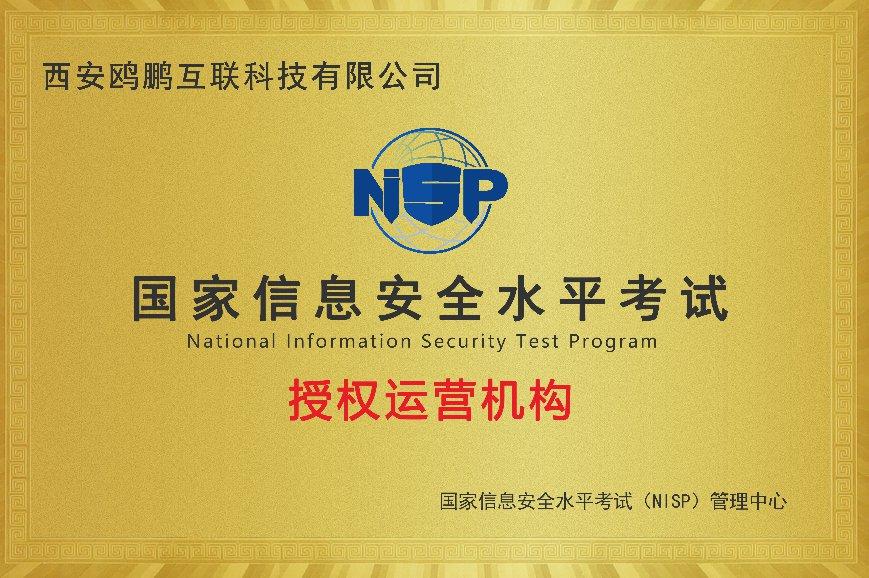 西安鸥鹏互联科技有限公司被授予NISP授权运营机构